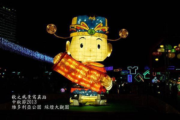 維園中秋節彩燈會2013_12