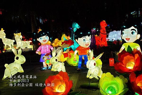 維園中秋節彩燈會2013_14