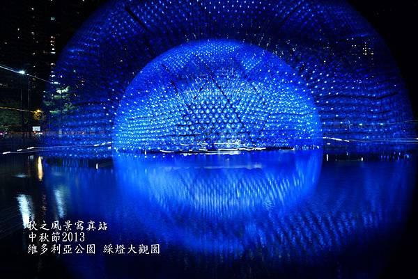 維園中秋節彩燈會2013_15