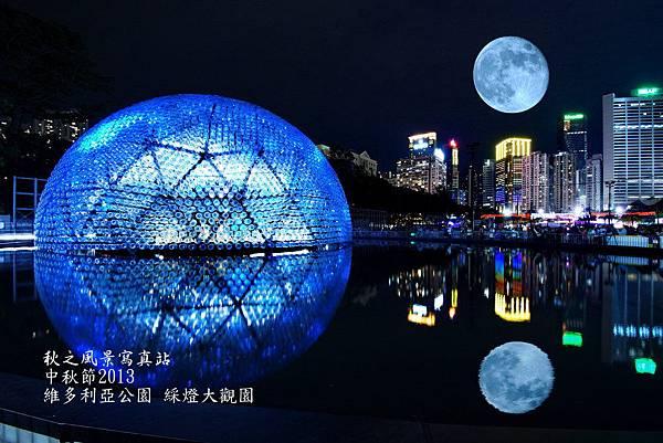 維園中秋節彩燈會2013_16