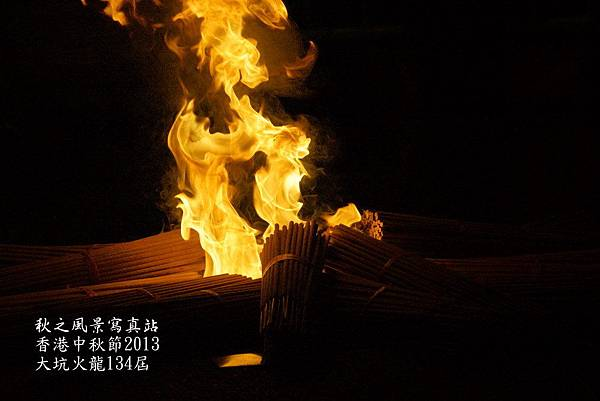 中秋節大坑舞火龍134屆2013_10.JPG