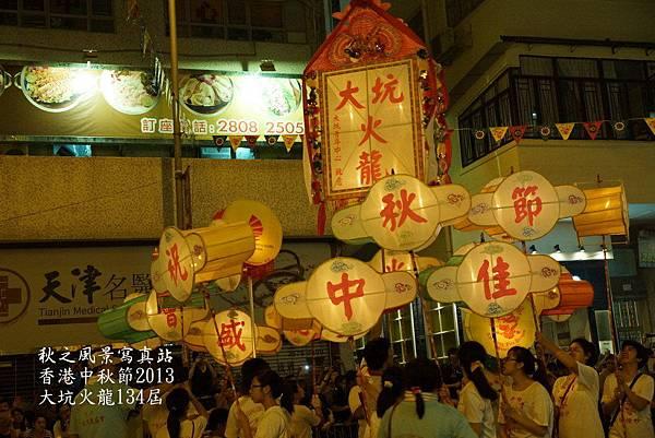 中秋節大坑舞火龍134屆2013_13.JPG