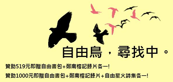 自由鳥尋找中2.jpg