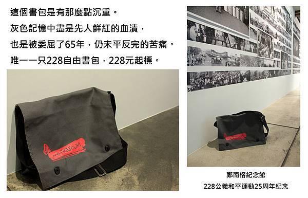 228 bag-2