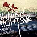 課堂內外的人權教育座談會EDM