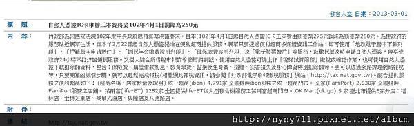 2013-03-05_151957