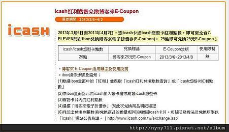 2013-03-08_111731