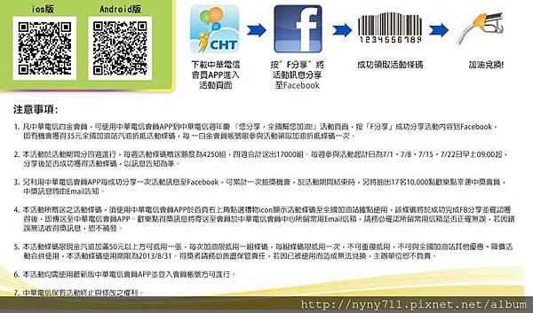 2013-07-05_213853.jpg