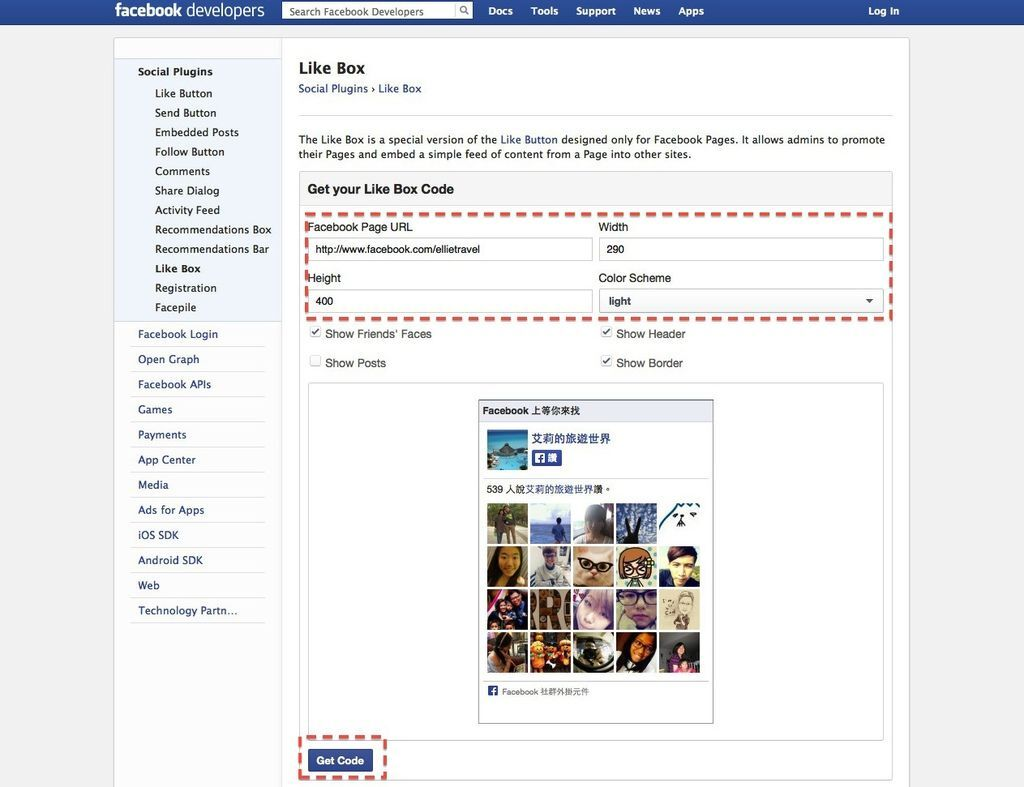 Like Box - Facebook 開發人員 2013-11-01 14-15-48