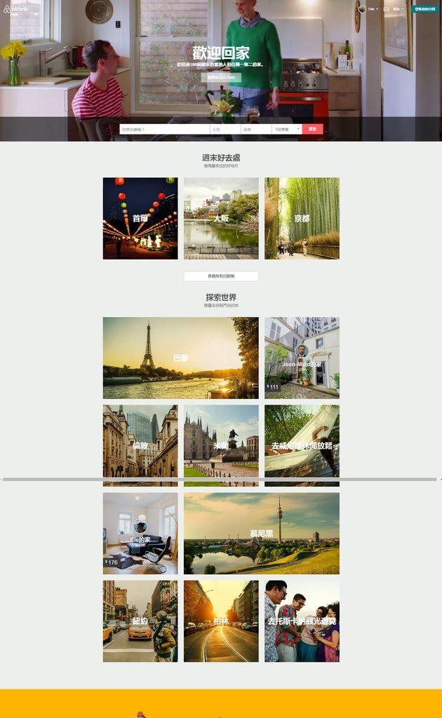 旅遊住宿 短租房 渡假公寓 Airbnb.jpeg