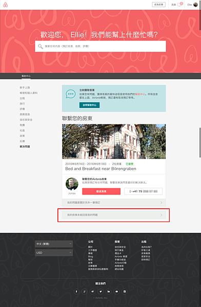 聯繫Airbnb Airbnb幫助中心1.png