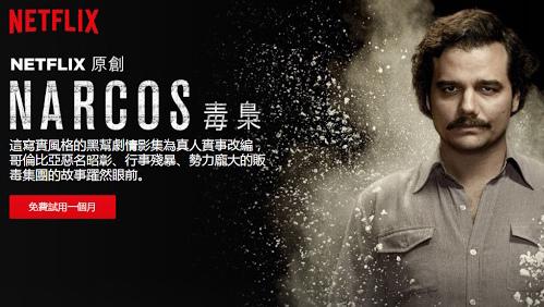 網飛-Netflix-原創美劇-Narcos-毒梟.jpg