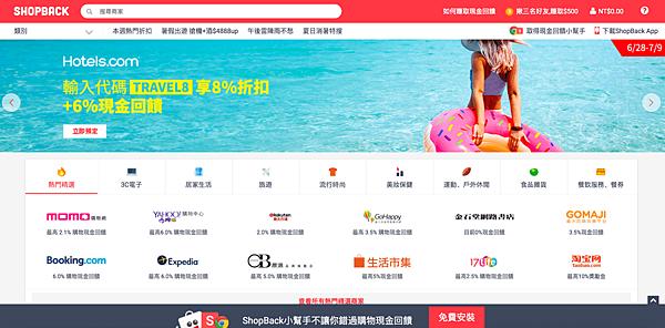 shopback-現金回饋-網站介紹