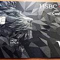 hsbc-現金回饋卡.jpg