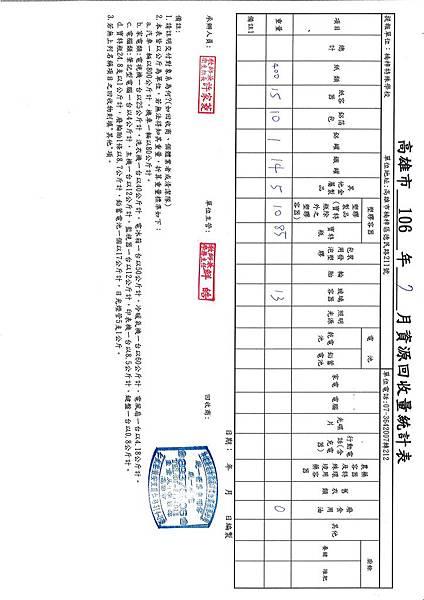 106.07月份資源回收報表.jpg