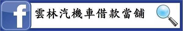 FB雲林汽車借款.JPG