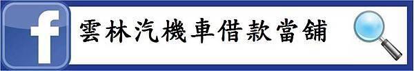 FB雲林字條.JPG