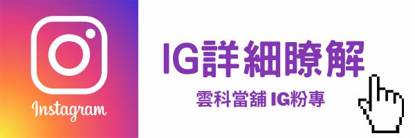 IG專頁瀏覽.png