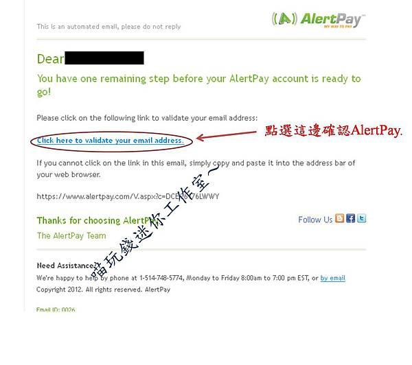 AlertPay教學圖檔6