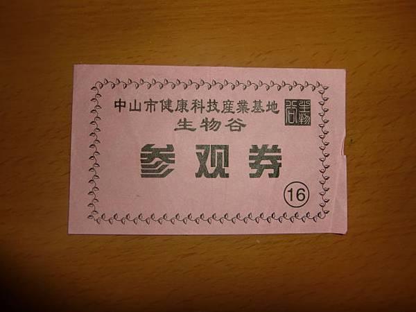 CIMG3428