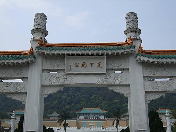 3.國立故宮博物院 (2)