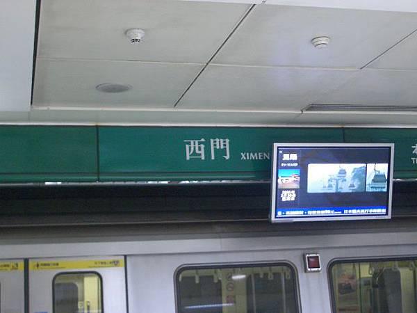 2.捷運 (1)