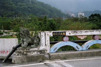 粉鳥林橋.jpg