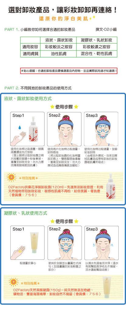 卸妝企劃-4