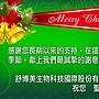 聖誕賀卡1