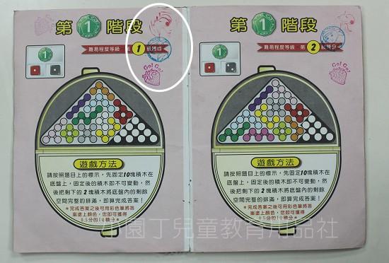 龍博士金字塔06