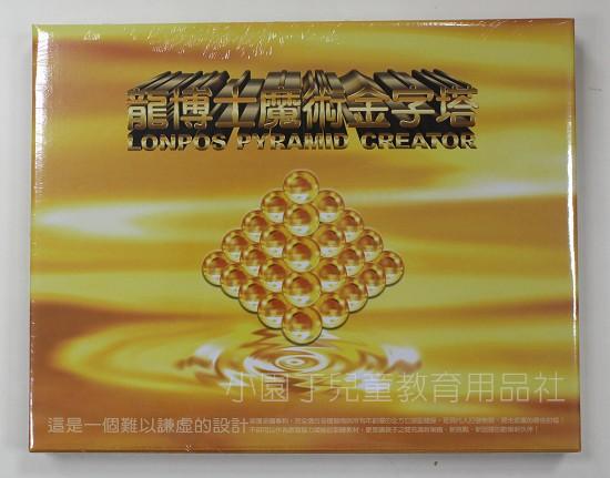 龍博士金字塔01