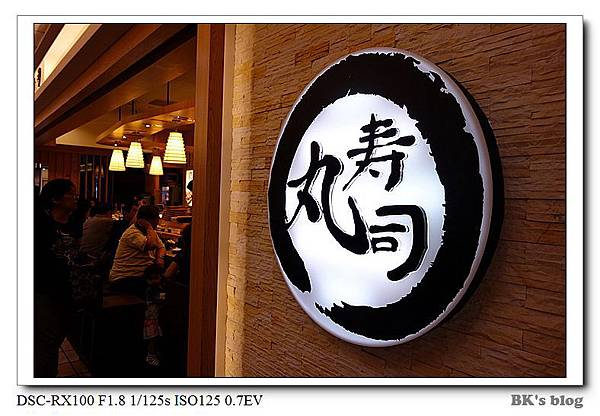 【探美食】丸壽司~跟著排隊人潮吃!