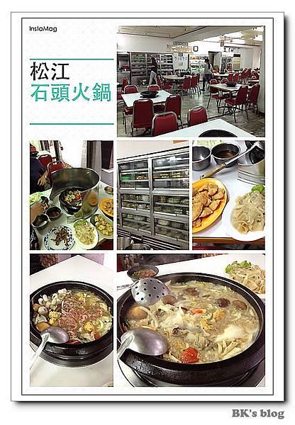 【探美食】松江自助火鍋城~760元,點滿滿吃很飽!