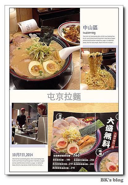 【探美食】屯京拉麵(中山店)〜260元的招牌東京豚骨拉麵+比拉麵精采的配菜