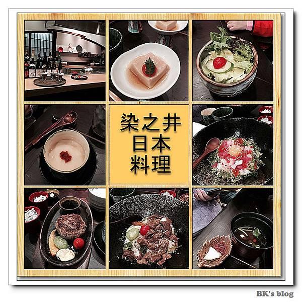 【探美食】 鐵板懷石 染乃井~299元吃550元單人精緻午餐套餐