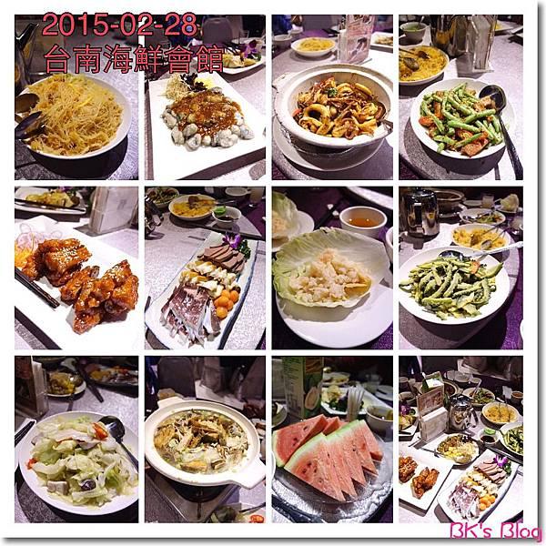 【探美食】台南海鮮會館(基河路)~4752元11道菜的單點菜色(有菜單)