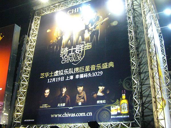 12/19-Alan的上海CHIVAS騎士群聲派對之行,天氣很冷  但Alan的心很熱。接下來  還有一場在1/30晚上- 福州寶龍城市廣場大  有機會要去幫Alan打氣喔^^