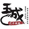 玉成包子饅頭logo設計.jpg