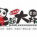 超大杯茶飲logo設計2.jpg