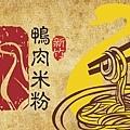 59店鴨肉米粉logo設計.jpg