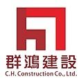 群鴻建設logo設計.jpg