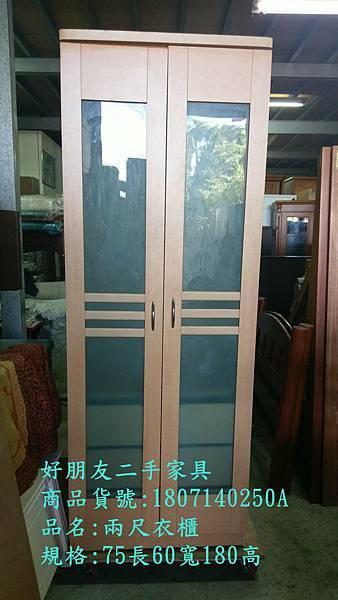 好朋友桃園市區二手家具二手兩尺衣櫥