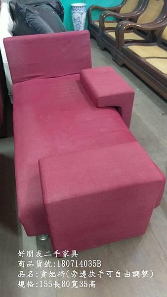 好朋友大溪二手家具二手貴妃椅