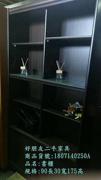 好朋友大安區二手家具二手書櫃