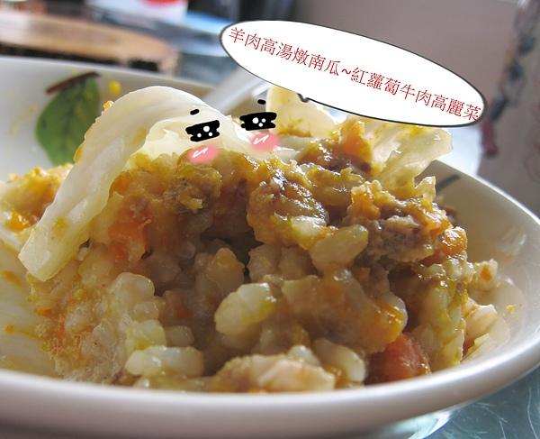 羊高湯清蒸南瓜泥.紅蘿蔔牛肉泥配高麗菜