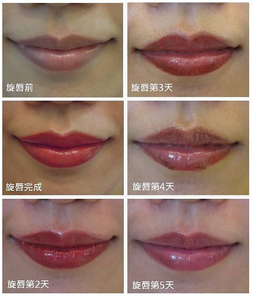 心瑜嘴唇 (2)