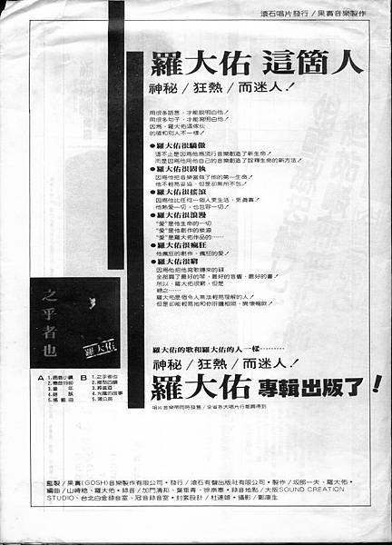 羅大佑-46.jpg