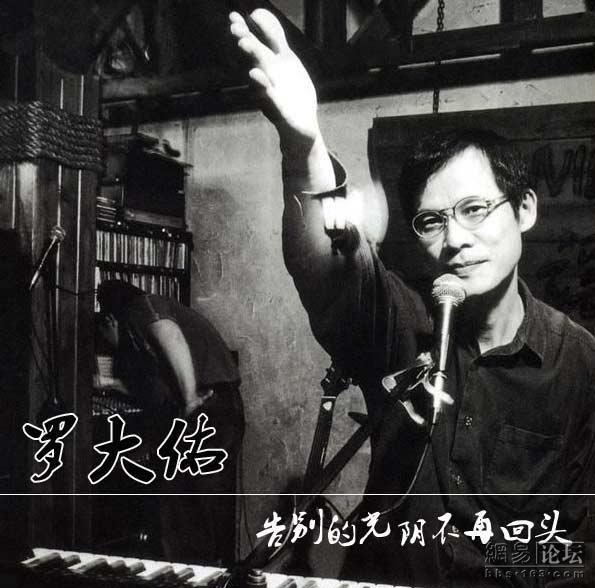 羅大佑-52.jpg
