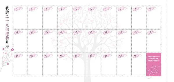 0325二十九個禮物月曆卡