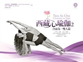 西藏心瑜珈2-200.jpg